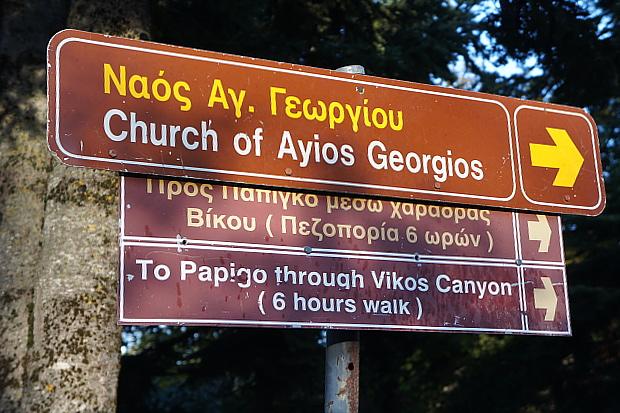 Zabori Mountains, Zagorochoria – Epirus © Copyright by PANORAMO Bild lizensieren: briefe@panoramo.de